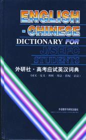 高考应试英汉词典