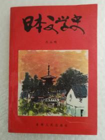 日本文学史(吕元明 张长春 签赠钤印本)