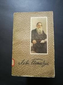 俄文原版 托尔斯泰全集 12卷全 (1958年,其中第八卷有污渍,其余自然旧,全套少见 见图)