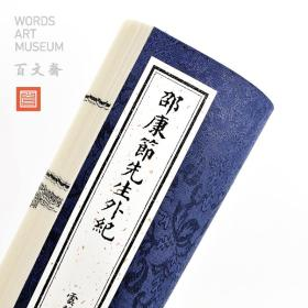 邵康节先生外传 仿古工艺 影印定制 古籍善本 手工线装