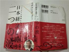 原版日本日文书 日本经济を袭うニっの波 リチヤード・クー 株式会社德间书店 32开硬精装