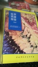 世界资源报告1986