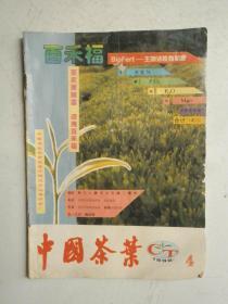 中国茶叶1986年第4期