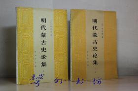 明代蒙古史论集(两册全)和田清著 潘世宪译 商务印书馆1984年1版1印