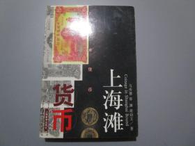 上海滩货币