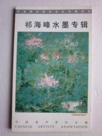 祁海峰水墨专辑明信片