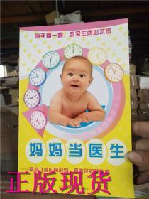 妈妈当医生:婴幼儿常见病识别预防及护理指南