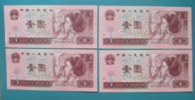 961壹元--UO35662043-2046【免邮费看店内说明】