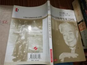 早期中国物理发展之回忆