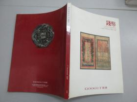 北京歌德2009秋季艺术品拍卖会 钱币 16开平装