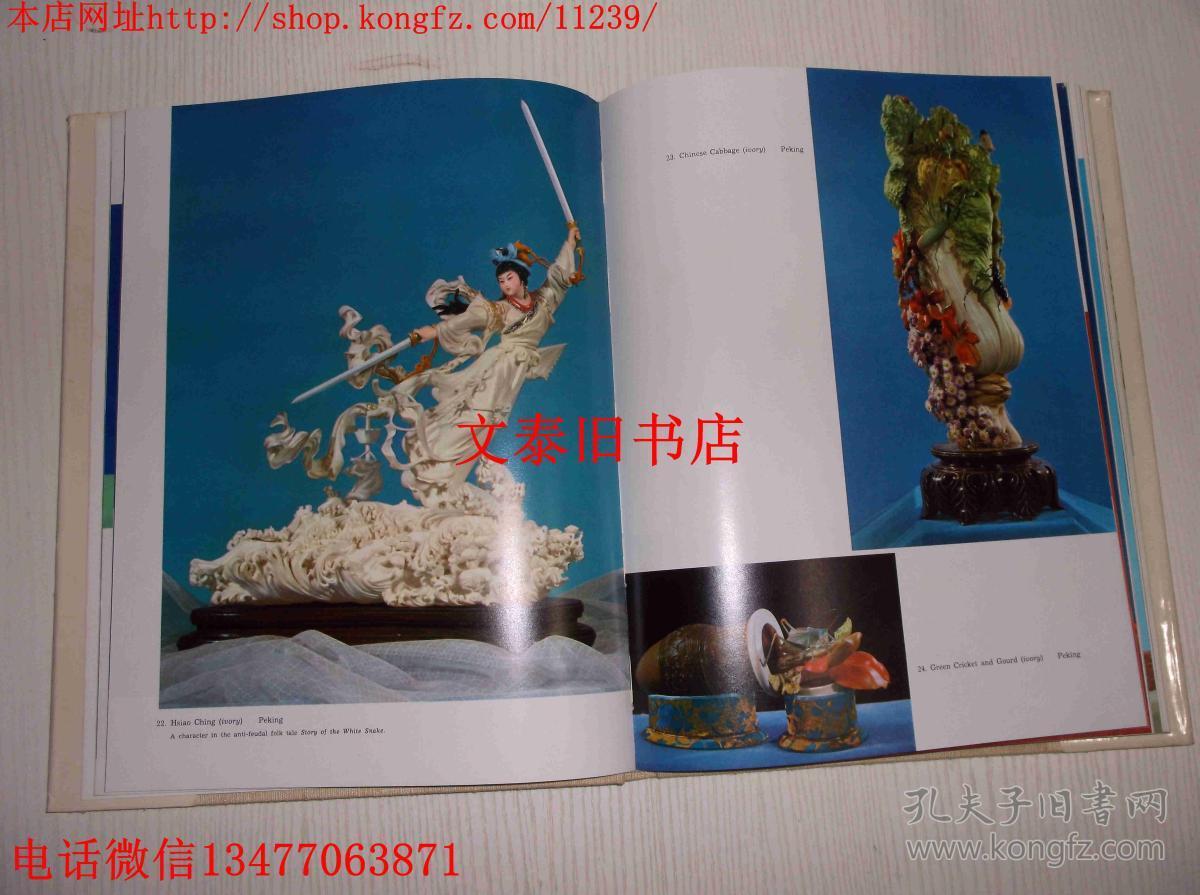 china arts and crafts(《中国工艺美术》) 英文版 精装8开彩印 外文图片