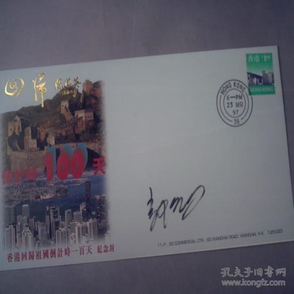 纪念封 香港回归倒计时一百天 郝欧签名