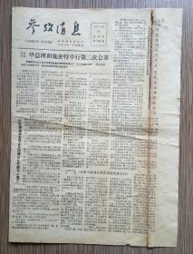 参考消息 1979年10月25日 八开四版(华总理和施密特第二次会谈、澳找到一块一百二十盎司黄金、美取消对台湾的承认后诸事顺利)