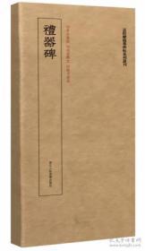 礼器碑(近距离临摹碑帖丛刊 15开 全一盒 散页)