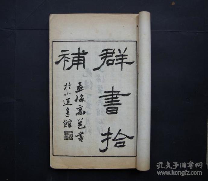 群书拾补 一册(抱经堂本)石印精品大字本