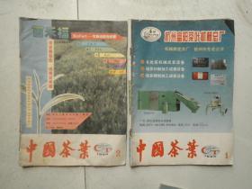 中国茶叶1986年第1期和第2期
