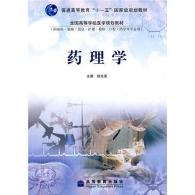 """普通高等教育""""十一五""""国家级规划教材·全国高等学校医学规划教材:药理学"""