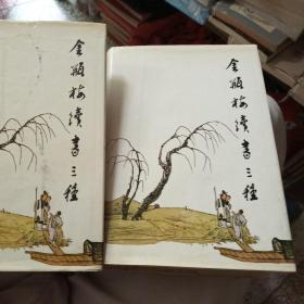 金瓶梅续书三种(上下册全)1988