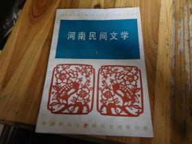 河南民间文学(1)