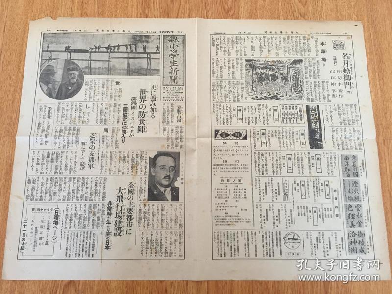 1937年11月20日【大每 小学生新闻】:嘉兴占领,白茆口(太仓)架桥作业的日军,世界的防共阵满洲国的加入,芝罘支那军的退却,支那事变绘物语等