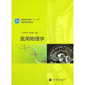 医用物理学(普通高等教育十一五国家级规划教材)