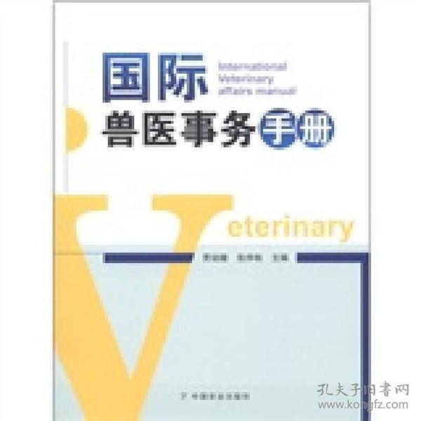 国际兽医事务手册