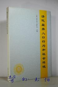 清代皇族人口行为和社会环境(16开精装)李中清等主编 北京大学出版社