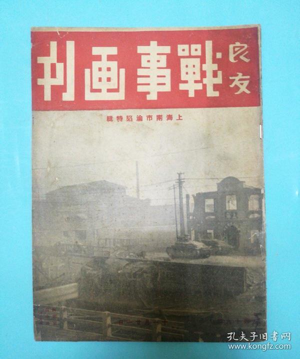 1937年上海出版《战事画刊》第19期   上海南市沦陷特辑