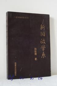 新旧政学系(孙彩霞著)华夏文化出版社
