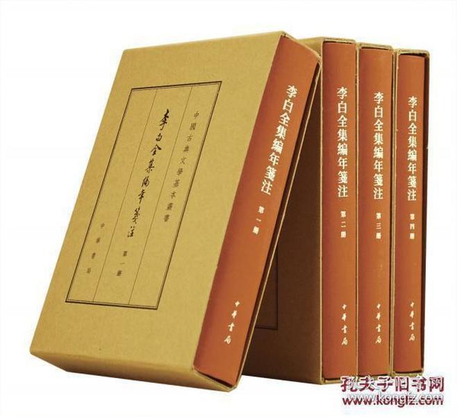 李白全集编年笺注(典藏本·全4册)(中国古典文学基本丛书)