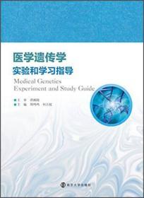 医学遗传学实验和学习指导