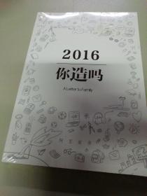 阿里味2016(未开封)