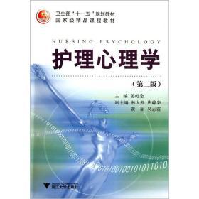"""卫生部""""十一五""""规划教材国家级精品课程教材:护理心理学(第2版)"""