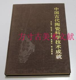中国古代陶瓷科学技术成就  1985年1印1430册硬精装