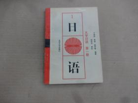 大学日语 (第一册)
