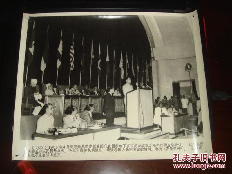 中国近代现代史照片:(105 周恩来在万隆会议上发言)