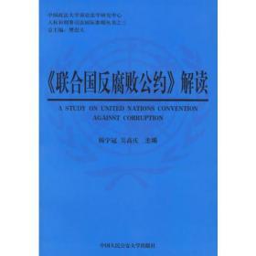 <<联合国反腐败公约>>解读