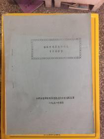 临床变态反应学讲义(三修本,油印本)