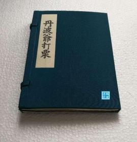 【丹波爷打栗(1函线装全3册)】江户绘本  珂罗版复刻本  古典文学会1975年