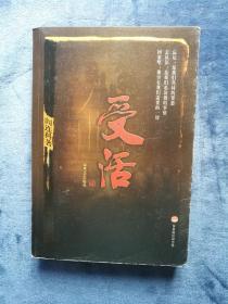 阎连科签名 受活  限量版9999册  一版一印