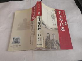 中国最后一个皇妃--李玉琴自述