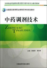 全国医药高等职业教育药学类规划教材:中药调剂技术