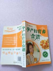 孕产妇营养食谱【实物图片,无光盘】