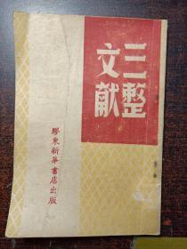 三整文献(1948年初版)书品看图