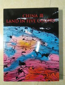 美丽中国 CHINA LAND IN FIVE COLORS   (精装    8开   摄影集 )