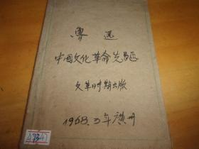 鲁迅 中国文化革命先驱