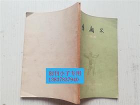 青铜器小辞典