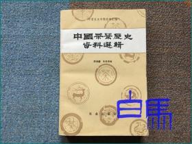 中国茶叶历史资料选辑 1981年初版
