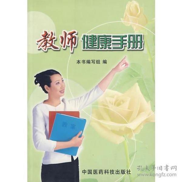 9787506732260教师健康手册