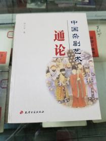 中国杂剧艺术通论(07年初版  印量2000册)